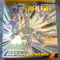 Dialga Pokedex Sticker Page